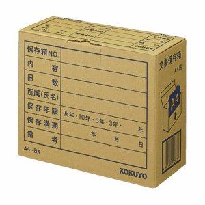 コクヨ A4-BX 文書保存箱(フォルダー用) A4用 内寸W324×D139×H256mm 業務用パック