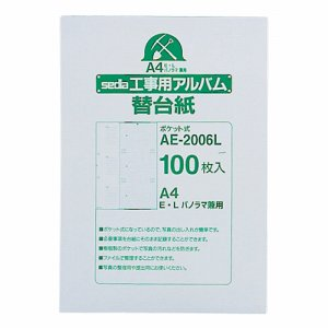 セキセイ AE-2006L 工事用ポケットアルバム A4 補充用替台紙 E・L・パノラマ判用