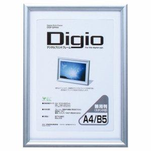 ナカバヤシ DGF-DPA4 デジタルプリントフレーム A4 /B5判兼用