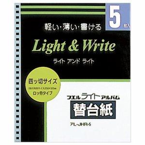 ナカバヤシ アL-JHR-5 アルバムライトフォート15R 替台紙 四ツ切サイズ
