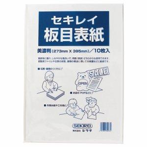 セキレイ ITA70BP 板目表紙70 美濃判