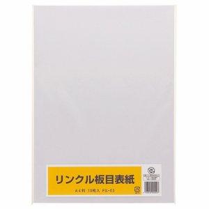 FS-03 板目表紙 A4判 汎用品
