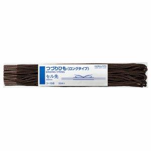 コクヨ ツ-156 ツヅリヒモ ロングタイプ 600mm コゲ茶 セル先 スフ糸16本織+PP糸8本織