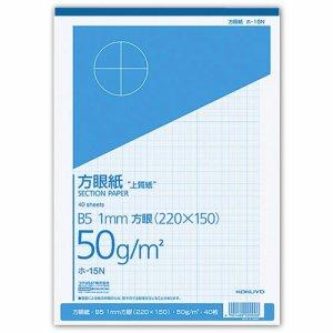 コクヨ ホ-15N 上質方眼紙 B5 1mm目 ブルー刷リ 40枚