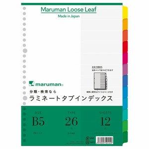 マルマン LT5012 ラミネートタブインデックス B5 26穴 12色12山