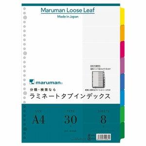 マルマン LT4008 ラミネートタブインデックス A4 30穴 8色8山