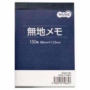 TMM-150 無地メモ 88×125mm 10冊セット 汎用品