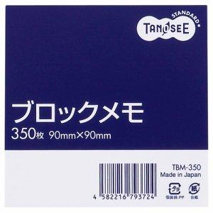 TBM-350 ブロックメモ 90×90mm 10冊セット 汎用品
