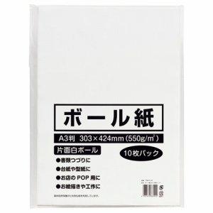 今村紙工 TTM10-A3 ボール紙 A3