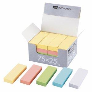 TPK-7525 ポップアップふせん 詰替用 75×25mm 5色 20冊パック 汎用品