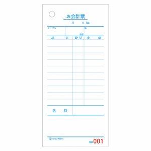 ヒサゴ 2007N お会計票 70×150mm 単式 NO.入