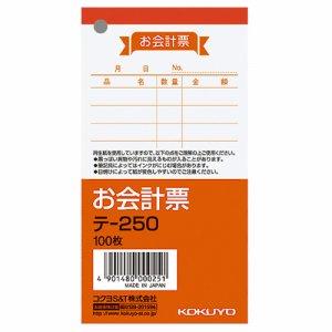 コクヨ テ-250 オ会計票 125×66mm 単票