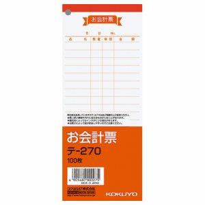 コクヨ テ-270 オ会計票 177×75mm 単票