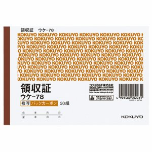コクヨ ウケ-78 BC複写領収証(バックカーボン) A6ヨコ型・ヨコ書 二色刷リ 50組