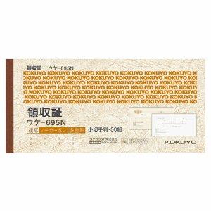 コクヨ ウケ-695 領収証(ノーカーボン複写) 小切手判・ヨコ型 ヨコ書 三色刷リ 50組 10冊セット