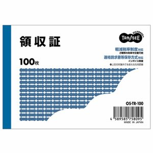 OS-TR-100 領収証 B7ヨコ型 10冊セット 汎用品