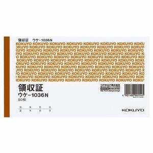 コクヨ ウケ-1036N 領収証 A6ヨコ型 80枚