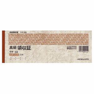 コクヨ ウケ-53 高級領収証 小切手判・ヨコ型 高級多色刷 50枚 10冊セット