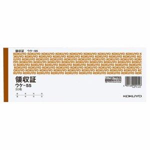 コクヨ ウケ-55 領収証 小切手判・ヨコ型 ヨコ書 二色刷リ 50枚