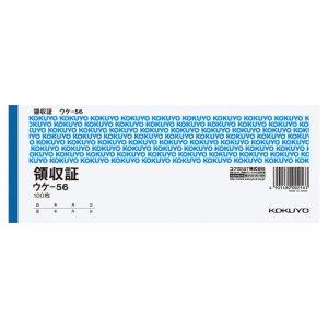 コクヨ ウケ-56 領収証 小切手判・ヨコ型 ヨコ書 二色刷リ 100枚 10冊セット