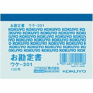コクヨ ウケ-201 簡易領収証(オ勘定書) B8ヨコ型・ヨコ書 一色刷リ 100枚 10冊セット
