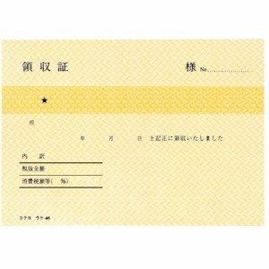 コクヨ ウケ-46 領収証 B7ヨコ型・ヨコ書 二色刷リ 80枚 10冊セット