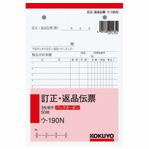 コクヨ ウ-190N BC複写簿(バックカーボン)訂正返品伝票 B6タテ型 3枚複写 50組