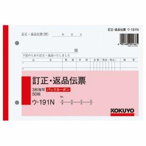 コクヨ ウ-191N BC複写簿(バックカーボン)訂正返品伝票 B6ヨコ型 3枚複写 50組 10冊セット