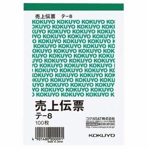 コクヨ テ-8 売上伝票(仮受ケ・仮払イ消費税額表示入リ) B7タテ型 白上質紙