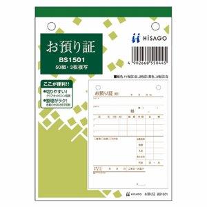 ヒサゴ BS1501 お預り証 A6タテ 3枚複写 50組