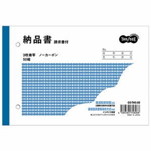 OS-TNS-50 納品書(請求書付) B6ヨコ型 3枚複写 ノーカーボン 50組 10冊セット 汎用品