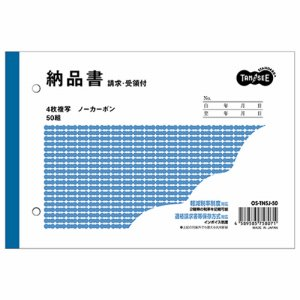 OS-TNSJ-50 納品書(請求/受領付) B6ヨコ型 4枚複写 ノーカーボン 50組 10冊セット 汎用品