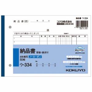 コクヨ ウ-334 NC複写簿(ノーカーボン)4枚納品書(請求・受領付キ) B6ヨコ型 7行 50組