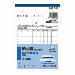 コクヨ ウ-335 NC複写簿(ノーカーボン)4枚納品書(請求・受領付キ) B6タテ型 12行 50組 10冊セット