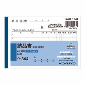 コクヨ ウ-344 NC複写簿(ノーカーボン)4枚納品書(請求・受領付キ) A6ヨコ型 6行 50組 10冊セット