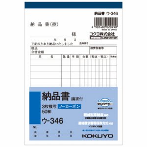 コクヨ ウ-346 NC複写簿(ノーカーボン)3枚納品書(請求付キ) A6タテ型 10行 50組 10冊セット