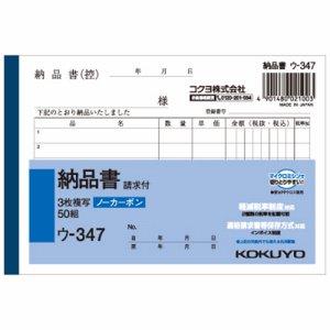 コクヨ ウ-347 NC複写簿(ノーカーボン)3枚納品書(請求付キ) A6ヨコ型 6行 50組 10冊セット