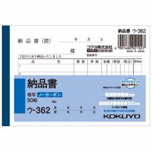コクヨ ウ-362 NC複写簿(ノーカーボン)納品書 B7ヨコ型 2枚複写 5行 50組 10冊セット