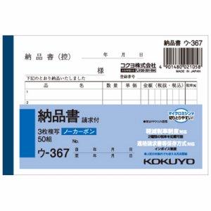 コクヨ ウ-367 NC複写簿(ノーカーボン)3枚納品書(請求付キ) B7ヨコ型 5行 50組 10冊セット