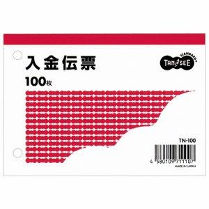 TN-100 入金伝票 B7ヨコ型 汎用品