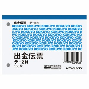 コクヨ テ-2N 出金伝票 B7ヨコ型 白上質紙
