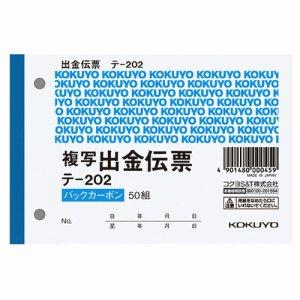 コクヨ テ-202 出金伝票(仮受ケ・仮払イ消費税額表示入リ) B7ヨコ型 2枚複写 バックカーボン 50組