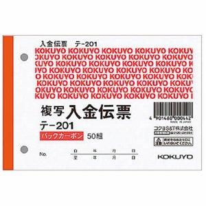 コクヨ テ-201 入金伝票(仮受ケ・仮払イ消費税額表示入リ) B7ヨコ型 2枚複写 バックカーボン 50組