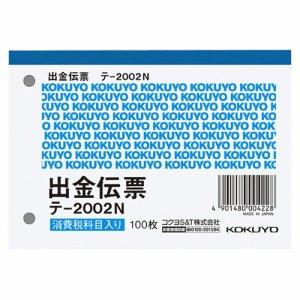 コクヨ テ-2002N 出金伝票(仮払イ消費税額表示入リ) B7ヨコ型 白上質紙