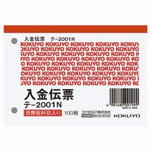 コクヨ テ-2001N 入金伝票(仮受ケ消費税額表示入リ) B7ヨコ型 白上質紙