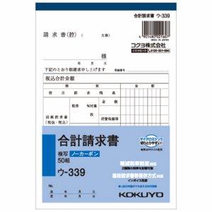 コクヨ ウ-339 NC複写簿(ノーカーボン)合計請求書 B6タテ型 2枚複写 50組 10冊セット