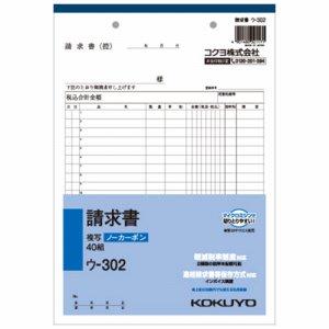 コクヨ ウ-302 NC複写簿 ノーカーボン 請求書B5タテ型