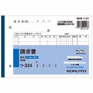 コクヨ ウ-324 NC複写簿(ノーカーボン)請求書 B6ヨコ型 2枚複写 7行 50組 10冊セット