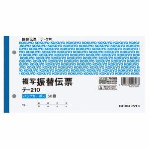 コクヨ テ-210 振替伝票(仮受ケ・仮払イ消費税額表示入リ) タテ106×ヨコ194mm 2枚複写 バックカーボン