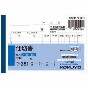 コクヨ ウ-361 NC複写簿(ノーカーボン)仕切書 B7ヨコ型 2枚複写 5行 50組